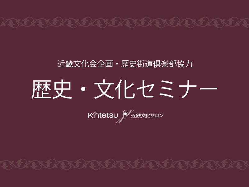 6/27歴史・文化セミナー「天智天皇と天武天皇」延期のお知らせ