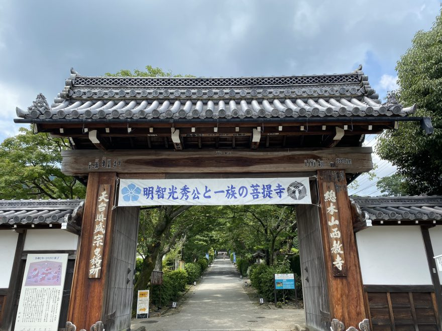 明智光秀ゆかりの坂本を訪ねる ~菩提寺「西教寺」を中心に~