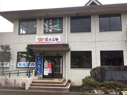 福知山市大江町地域観光案内ステーション(大江駅)