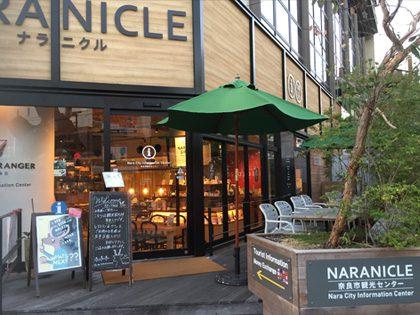 奈良市観光センター NARANICLE