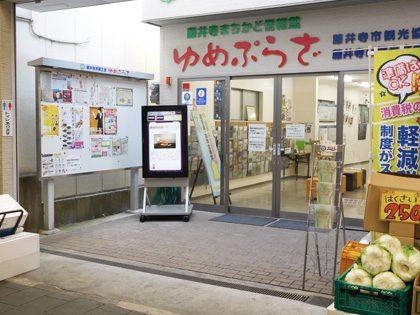 藤井寺まちかど情報館「ゆめぷらざ」