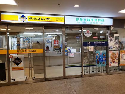 宇治山田駅観光案内所