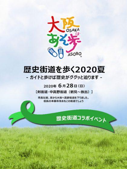 歴史街道を歩く2020夏 剣街道・中高野街道(鶴見~放出)