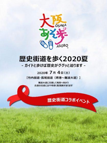 歴史街道を歩く2020夏 竹内街道・長尾街道(堺港~難波大道)