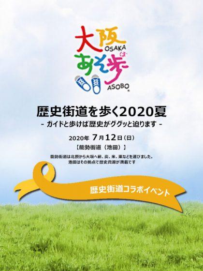 歴史街道を歩く2020夏 能勢街道(池田)