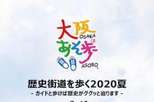 歴史街道を歩く2020夏 京街道(京橋~千林)