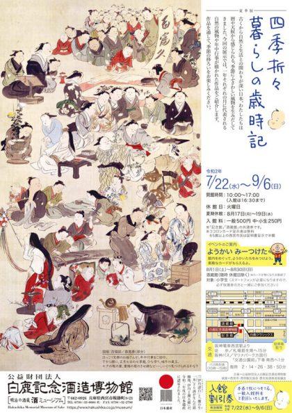 白鹿記念酒造博物館 令和2年度 夏季展「四季折々 暮らしの歳時記」