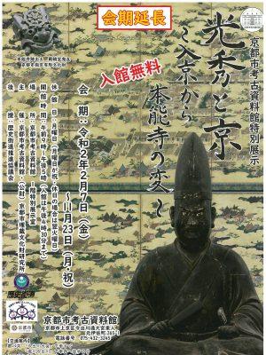 特別展示「光秀と京~入京から本能寺の変~」