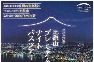 比叡山プレミアムナイトバスツアー2020夏