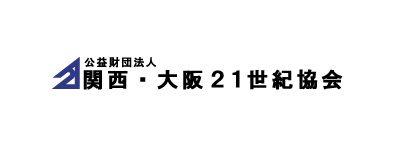 公益財団法人 関西・大阪21世紀協会