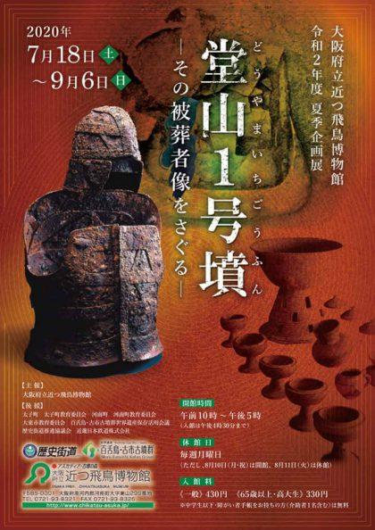 令和2年度 夏季企画展 「堂山1号墳-その被葬者像をさぐる-」