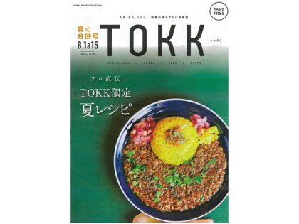 TOKK 夏の合併号 2020年