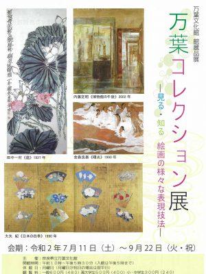 館蔵品展「万葉コレクション展 -見る・知る 絵画の様々な表現技法-」