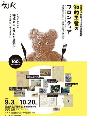 梅棹忠夫生誕100年記念企画展「知的生産のフロンティア」
