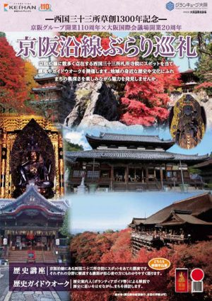 西国三十三所草創1300年記念「京阪沿線ぶらり巡礼」