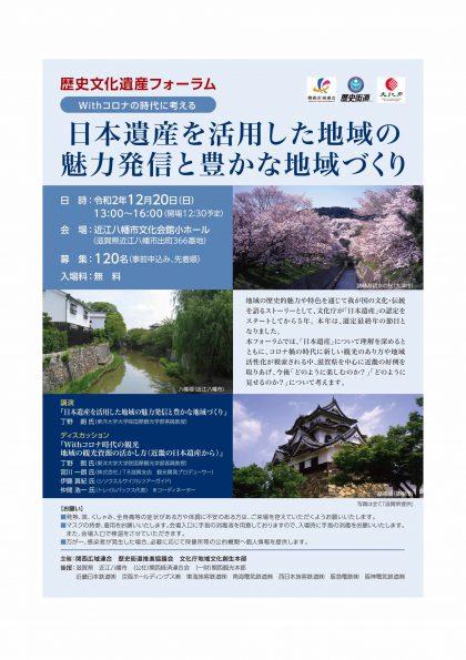 Withコロナの時代に考える ~日本遺産を活用した地域の魅力発信と豊かな地域づくり~