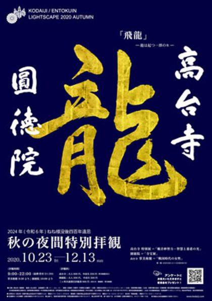 高台寺・圓徳院 秋の特別展および秋の夜間特別拝観