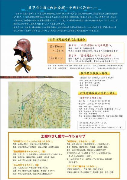 令和2年度 秋季特別展 「天下分け目の樫井合戦~中世から近世へ~」