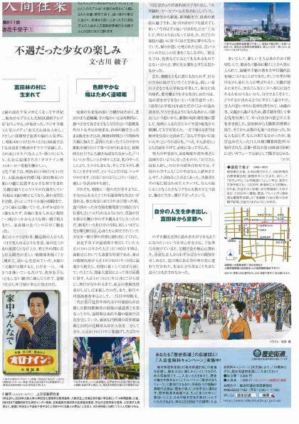 近鉄ニュース12月号ページ中