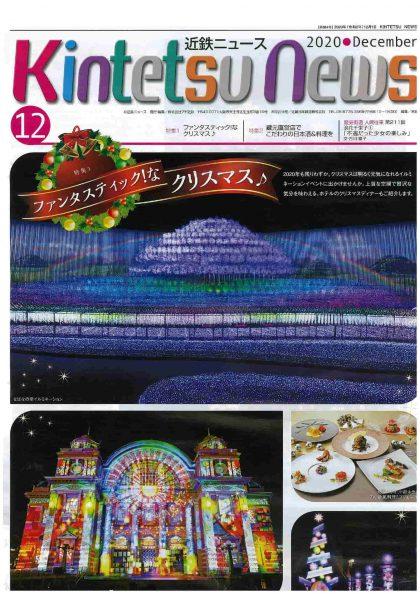 近鉄ニュース12月号表紙
