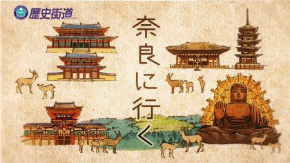 奈良に行く動画のサムネイル