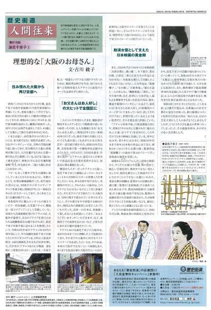 近鉄ニュース2021年2月号