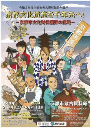 京都文化遺産を千年先へ1