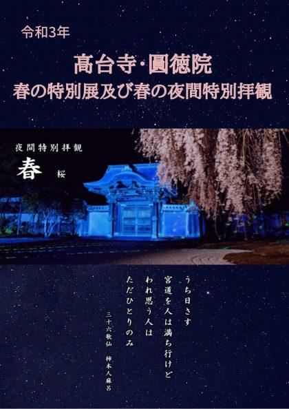 令和3年 高台寺・圓徳院 春の特別展及び春の夜間特別拝観