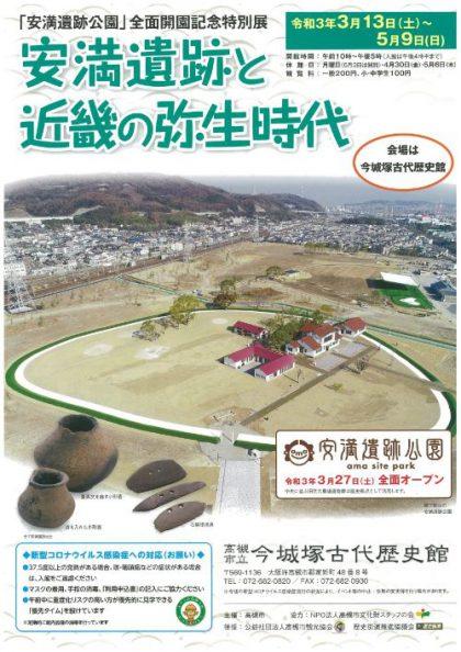 今城塚古代歴史館特別展1
