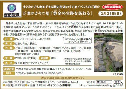 歴史街道イベント情報