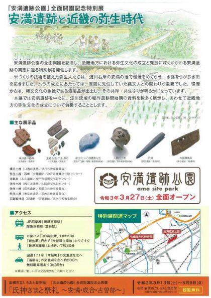 今城塚古代歴史館特別展2