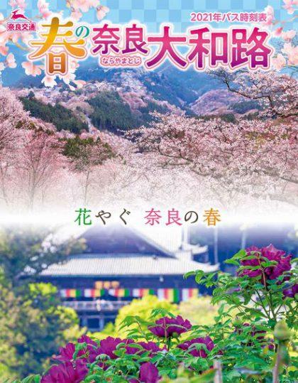 奈良交通2021春の時刻表
