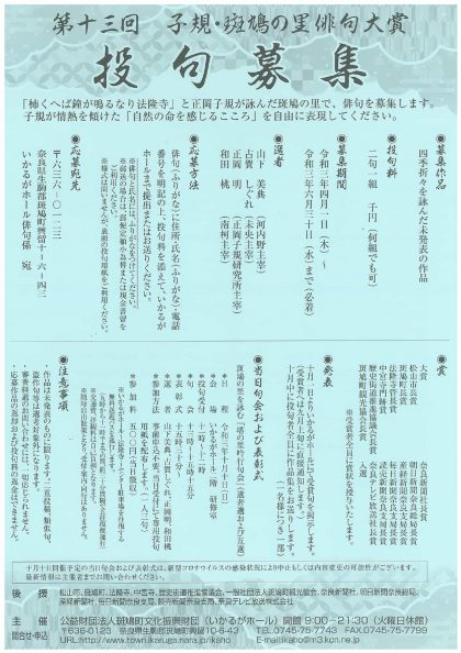 第十三回 子規・斑鳩の里俳句大賞