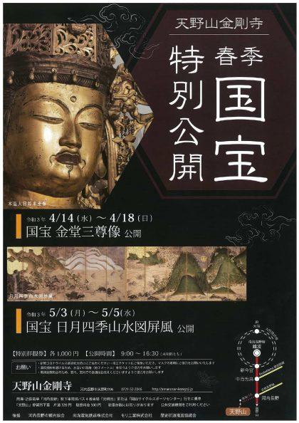 天野山 金剛寺 春の特別文化財公開